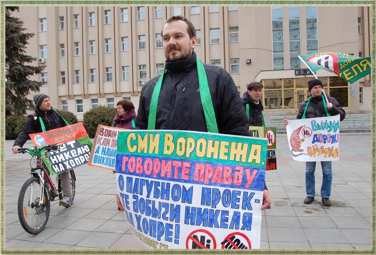 пикет против добычи никеля воронеж апрель 2015 митинг