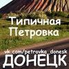 Типичная Петровка, Петровский район, Донецк