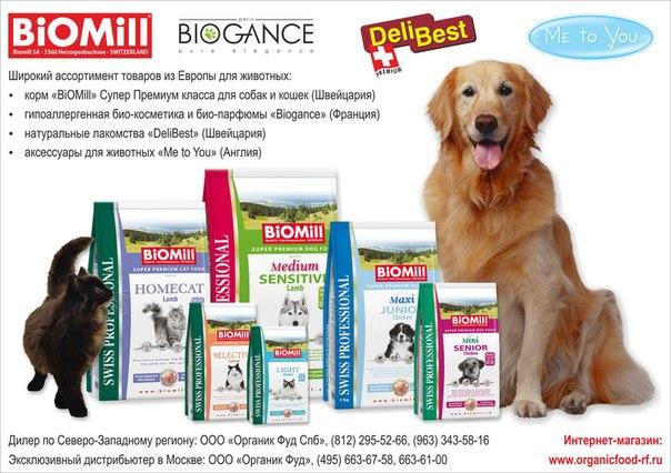 BiOMill - экологически чистый корм для собак и кошек. - Страница 2 WivYk-xzduQ