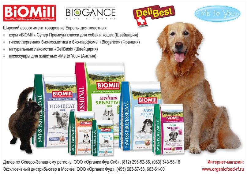 BiOMill - экологически чистый корм для собак и кошек. V2eYuEOkHVE