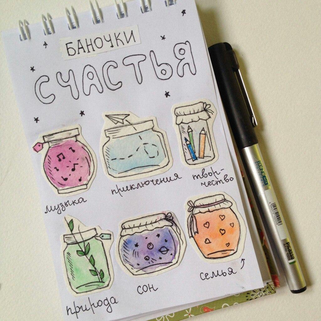 Интересные картинки карандашом для личного дневника