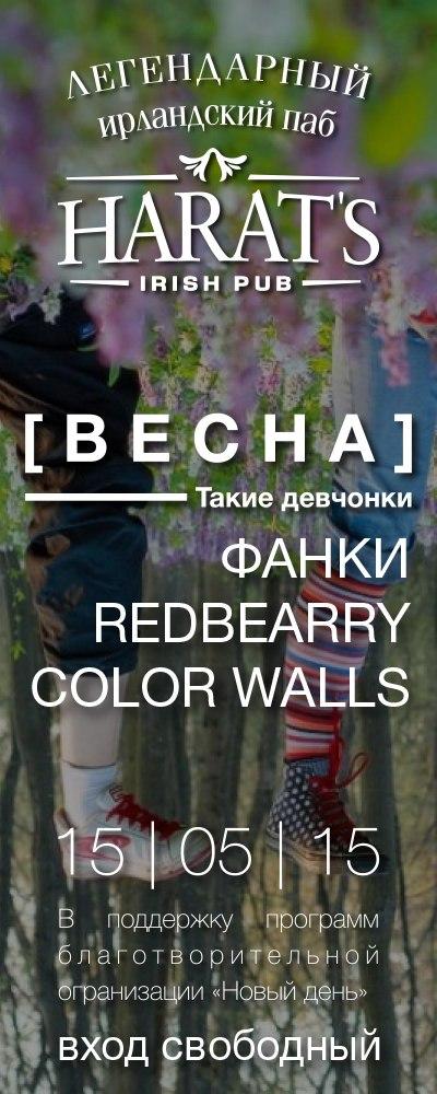 Афиша Калуга 15 мая / RedBearry / ФАНКИ / Color Walls /