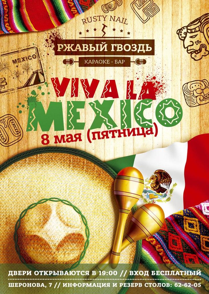 Афиша Хабаровск 8 мая / VIVA LA MEXICO / Ржавый гвоздь
