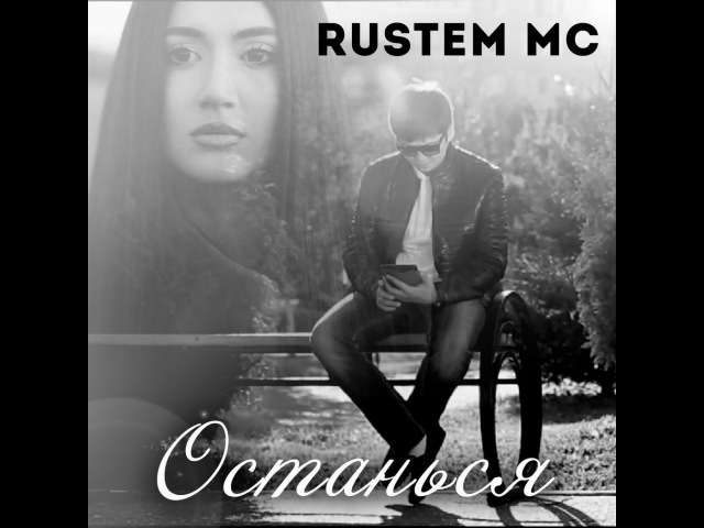 Rustem mc - Останься (Dj Gennadii Kaplin DJ Rodion prod Lobin records)