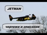 Jetman чертежи и описания постройки модели