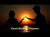 Перевал ( Юрий Визбор cover)