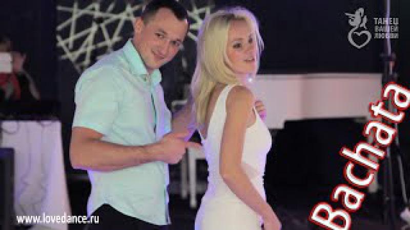 Лучшая свадебная бачата под музыку Xtreme – Te Extrano ♥♥♥