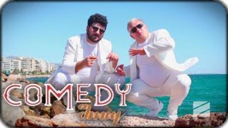 Comedy შოუ ბუთქუნა და თამაზა საბერძნეთში