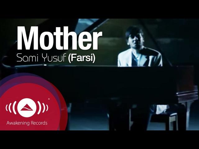 Sami Yusuf - Mother (Farsi) | Official Music Video