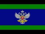 Гимн ФГП ВО ЖДТ России (качество HD)