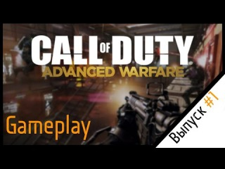 COD: Advanced Warfare Montage / Gameplay