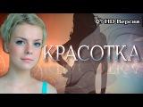Красотка  Русские мелодрамы фильмы 2015 HD Качество!  смотреть онлайн