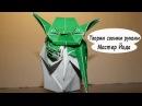 Мастер Йода (Yoda) Оригами по Звездным войнам. Детальная видео схема!
