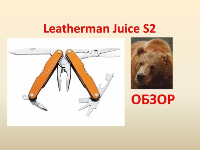 Leatherman Juice S2 - лучше меньше, да лучше...