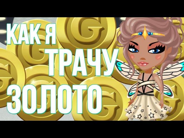 ♥ DОБРАЯ Аватария ♥ Как я трачу золото ♥ Я - муха :D