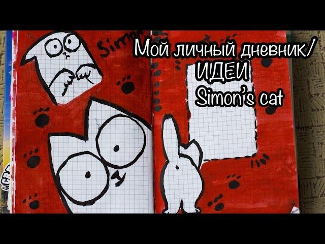 МОЙ ЛИЧНЫЙ ДНЕВНИК/ИДЕИ ОФОРМЛЕНИЯ/SIMONS CAT/ARTBOOK/SMASHBOOK