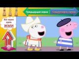 Свинка Пепа 2 часть смотреть онлайн . мультик онлайн бесплатно