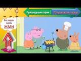 Свинка Пепа  3 часть смотреть онлайн  . мультик онлайн бесплатно