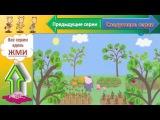 Свинка Пепа.5 часть. Пеппа мультик смотреть онлайн
