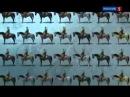 Освободители / Фильм 2. Кавалеристы