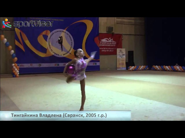Тингайкина Владлена Саранск, 2005 г р
