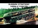 РВСН Ракетные Войска Стратегического Назначения РФ Russian Strategic Missile Forces