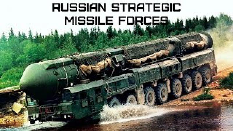 РВСН • Ракетные Войска Стратегического Назначения РФ • Russian Strategic Missile Forces