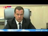 Медведев обсудил ситуацию с поставками газа на Украину