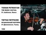 01 TIGRAN PETROSYAN - JANKINSON DANCE ТИГРАН ПЕТРОСЯН - ДЖЕНКИНСОН. ТАНЕЦ