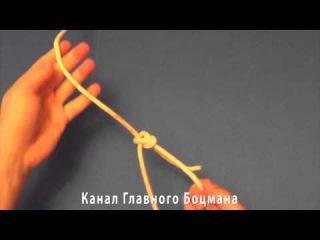 Морские узлы.Как вязать король узлов-узел Булинь(Беседочный). 2 способа вязки
