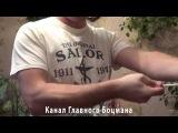 Морские узлы для спасения жизни.Как вязать Булинь (Беседочный узел) на себе
