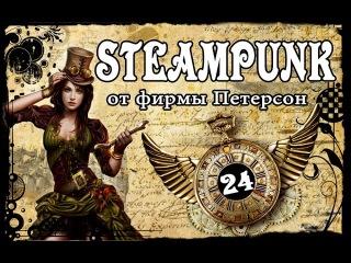 24.Steampunk. Заключительный мастер-класс по созданию Жука-Оленя в стиле стимпанк