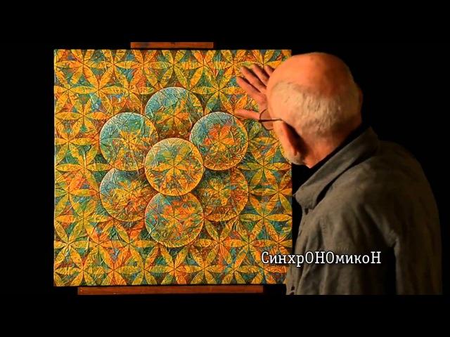 Сакральная Геометрия Многомерная Вселенная (12)