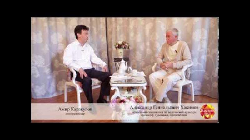 Разумный диалог - Александр Хакимов и Амир Куракулов, 2013