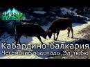 Путь Х Кабардино-балкария чегемские водопады