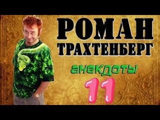 Анекдоты пошлые смешные Роман Трахтенберг Избранные Выпуск 11