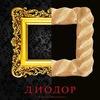 Диодор |Зеркала