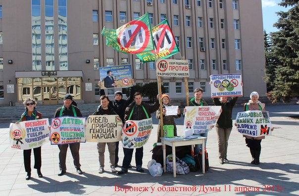 Воронеж протесты против добычи никеля  - пикет апрель 2015