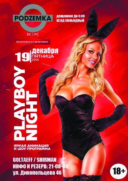 Афиша Хабаровск 19 ДЕКАБРЯ / PLAYBOY NIGHT / PODZEMKABAR