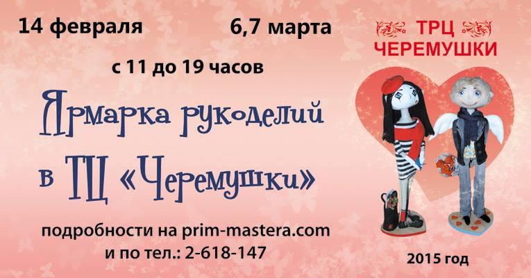 Афиша Владивосток Выставка-продажа авторских работ.