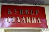 09 мая 2012 - Бункер Сталина в Самаре