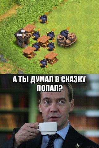 clash of clans смешные картинки