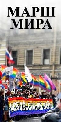 Марш Мира/Марш против ненависти. ЛГБТ-фракция