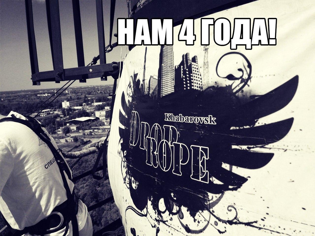 Афиша Хабаровск 06/06 Нам 4 года! ДР и новый экзит на Полтиннике