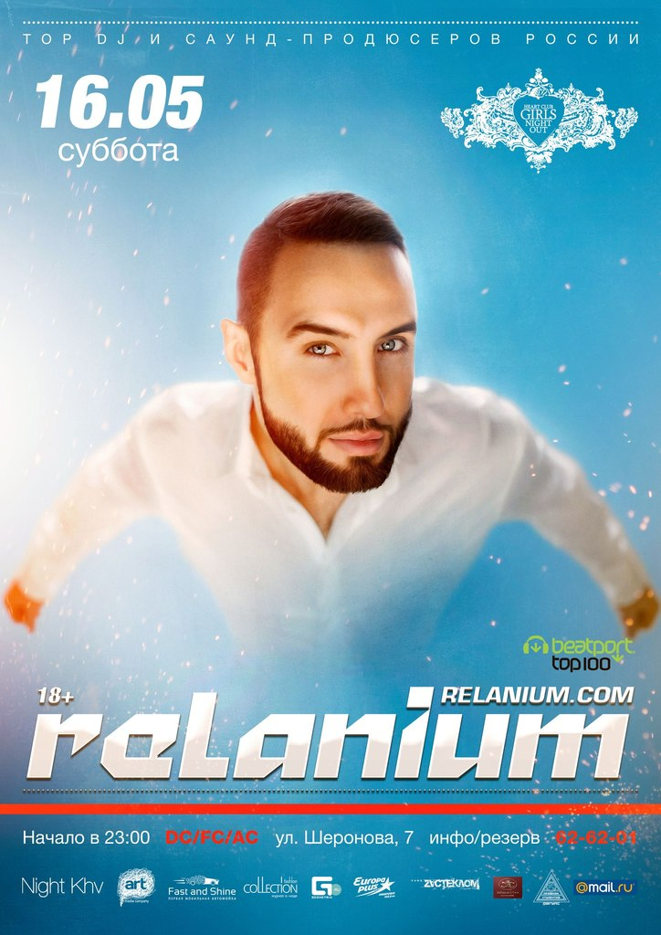 Афиша Хабаровск 16 мая / RELANIUM / Heart Club