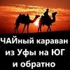 1-й Караван Чайных Побратимов до Крыма