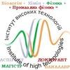 Інститут високих технологій КНУ імені Т.Шевченка