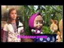 Маша и Медведь Песня Про варенье День варенья исполняет Алина Кукушкина