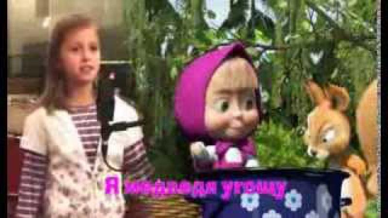 Маша и Медведь - Песня «Про варенье» (День варенья) исполняет Алина Кукушкина