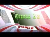 Обзор Фильмов GTA San Andreas #7 Отряд 2